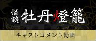 怪談 牡丹燈籠キャストコメント動画