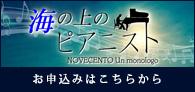 海の上のピアニスト東京一般