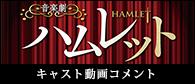 ハムレットキャストコメント動画