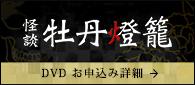 牡丹燈籠DVD