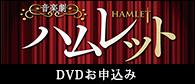 ハムレットDVD