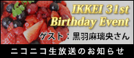 【IKKEI 31st Birthday Event】ニコニコ生放送のご案内
