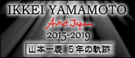 IKKEI YAMAMOTO ArtistJapan 2015-2019 山本一慶 5年の軌跡