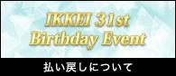 【IKKEI 31st Birthday Event】払い戻しについて