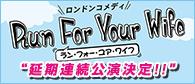 「Run For Your Wife」延期連続公演決定!!