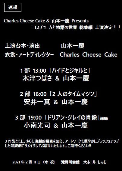 CCC×IKKEI コスチュームと物語の世界 総集編