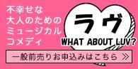 ミュージカル・コメディ『ラヴ』チケット一般前売りフォーム