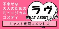 ミュージカル・コメディ『ラヴ』キャスト動画コメント