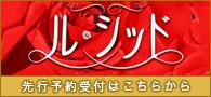 「ル・シッド」アーティストジャパン倶楽部先行予約フォーム