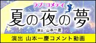 「夏の夜の夢」演出 山本一慶コメント動画