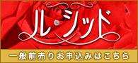 「ル・シッド」アーティストジャパン一般前売り予約フォーム